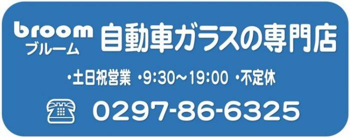 茨城県取手市戸頭2-42-9 自動車ガラスの専門店 broom-ブルーム 土日祝も営業 0297-86-6325