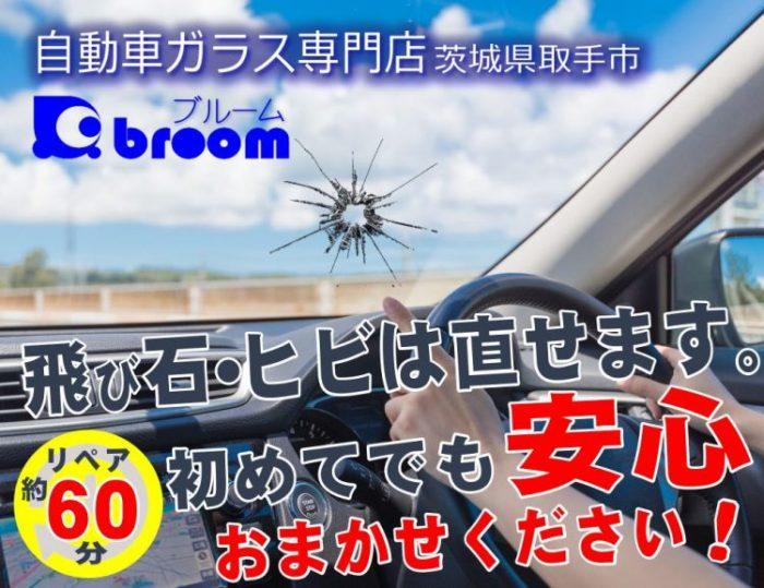 自動車ガラス専門店 飛び石ヒビは直ります。