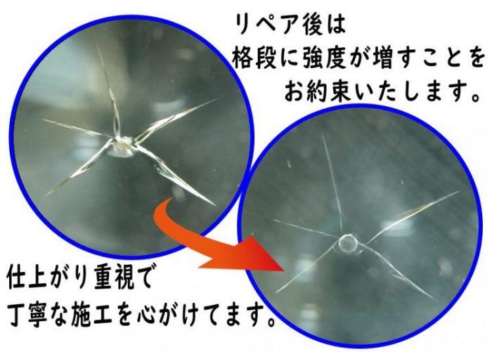 ガラスリペア修理すれば飛び石のヒビが格段に強度が増すことをお約束