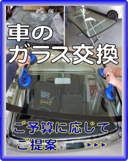 TOP自動車フロントガラス交換