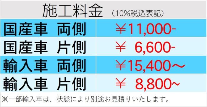 ヘッドライトコーティング価格表