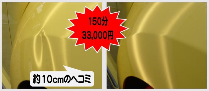 150分 33,000円