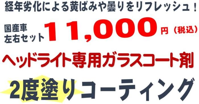 左右セットで11,000円